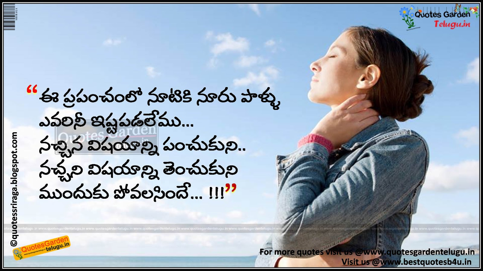 Heart touching human relations telugu quotes | QUOTES GARDEN