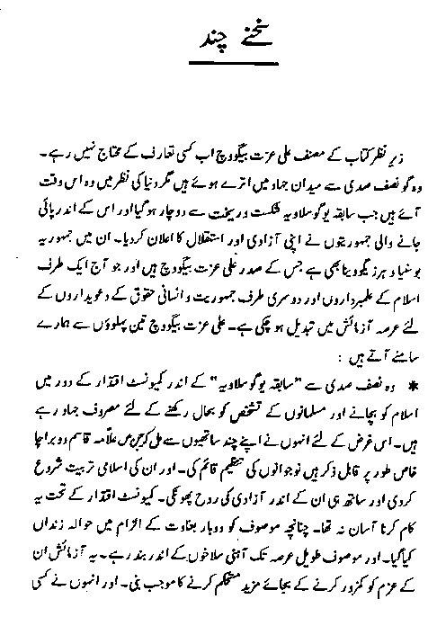 Islam East West Urdu