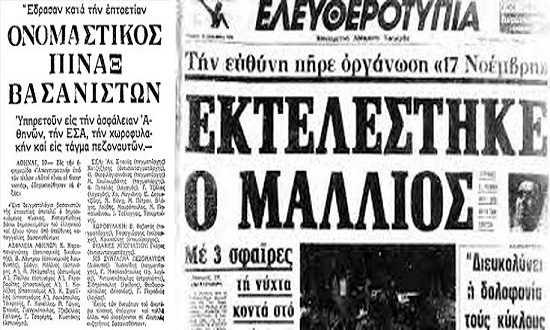 to-chroniko-tis-dolofonias-tou-vasanisti-tis-chountas-evangelou-malliou-apo-ti-17-noemvri