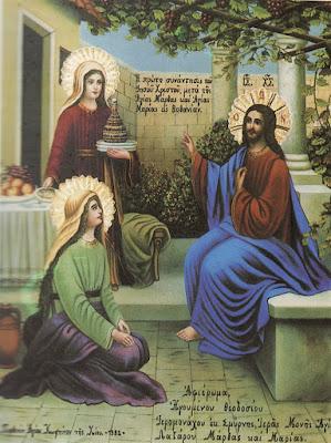 Οι Αγίες Μάρθα και Μαρία  οι αδελφές του Λαζάρου