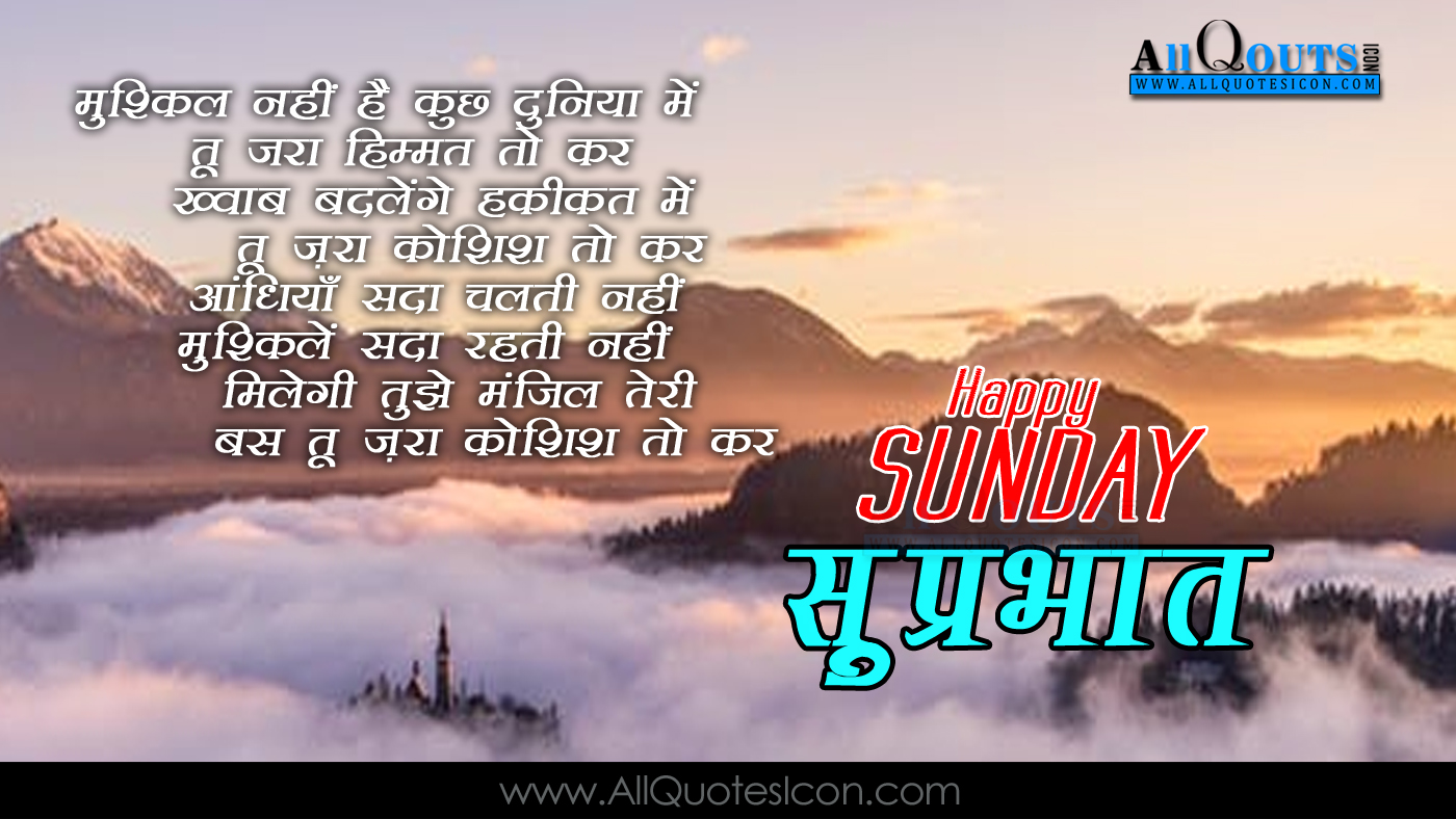 Happy Sunday Images Best Good Morning Quotes Greetings In Hindi Hd