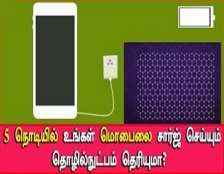 How to charge mobile in 5 seconds