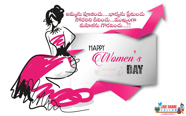 Happy womens day 2018 greetings in telugu images
