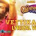 Viswasam Vettikattu Lyrical Video