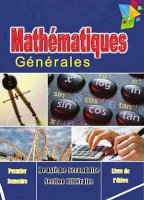تحميل كتاب الرياضيات العامة بالفرنسية للصف الثانى الثانوى 2017 الترم الاول