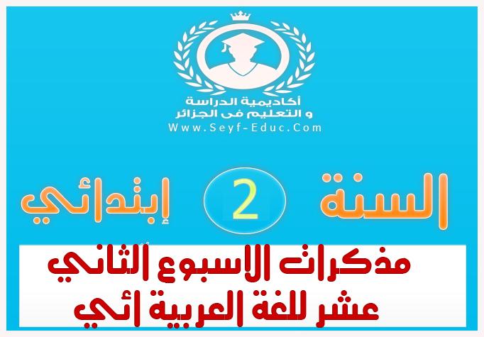 مذكرات الاسبوع الثاني عشر 12 للغة العربية للسنة الثانية إبتدائي الجيل الثاني