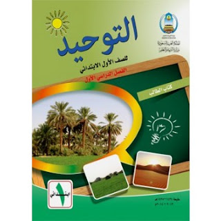 كتاب التوحيد الصف الأول الإبتدائي السعودي