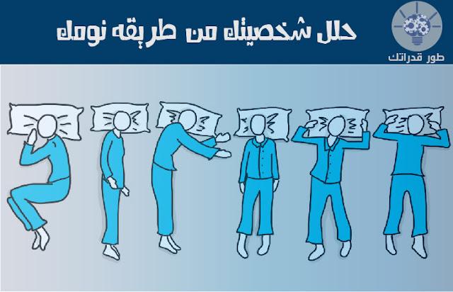 حلل شخصيتك من طريقه نومك