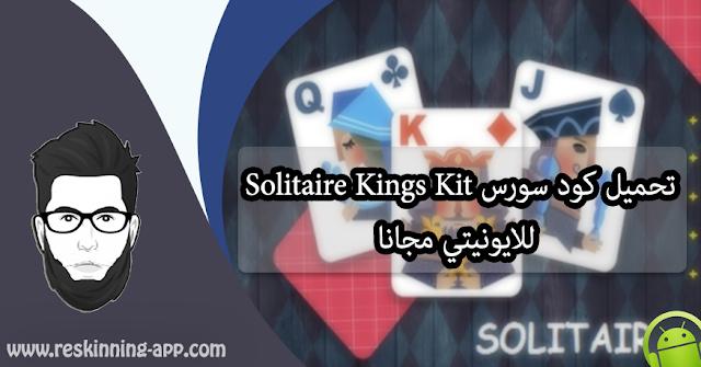 تحميل كود سورس Solitaire Kings Kit للايونيتي مجانا