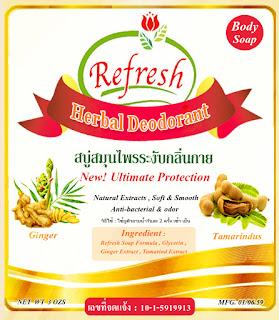 นวัตกรรมสบู่ glycerin refreshbrand soap กับ SLES