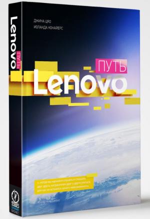 Джина Цяо, Иоланда Конайерс. Путь Lenovo. Как добиться оптимальной производительности