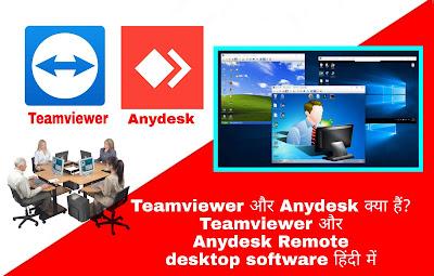 Teamviewer और Anydesk क्या हैं?Teamviewer और Anydesk Remote desktop software हिंदी में