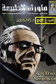 تحميل سلسلة ما وراء الطبيعة pdf أحمد خالد توفيق