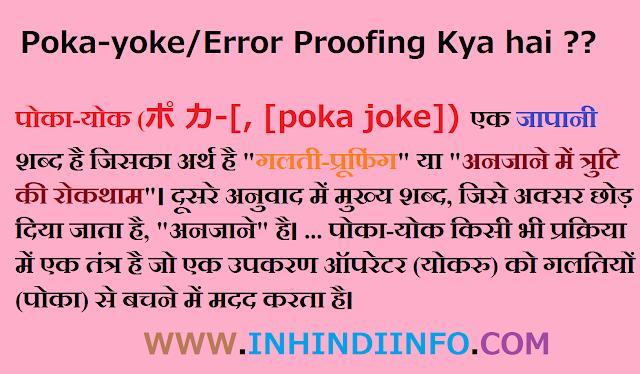 Poka-Yoke Kise kahte hain ? In hindi