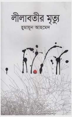 Lilabotir Mrityau by Humayun Ahmed (Boimela 2014)