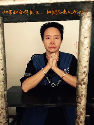 福州大抓捕 遭福清市公安局以寻衅滋事罪羁押的福州维权人士林炳兴案 已从福清法院第二次退回侦查