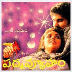 Padmavyuham Old Mp3 Songs (1993) | Saregama
