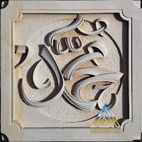 Kaligrafi muhammad dari batu alam paras putih atau batu paras jogja