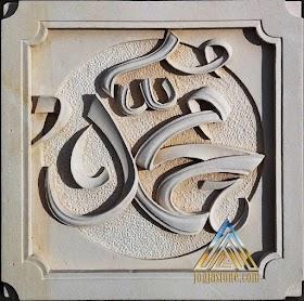 Kaligrafi ALLAH dan MUHAMMAD dari batu alam paras putih