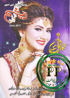 Resham Digest June 2017 Online Reading