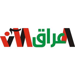 تردد قناة العراق الان 2017 علي النايل سات