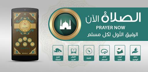 تطبيق Prayer Now Premium النسخة الكاملة