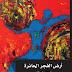 كتاب أرض الفجر الحائرة تأليف أحمد راشد ثاني pdf