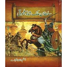 Sultan Malik Shah Seljuk By Aslam Rahi M.A