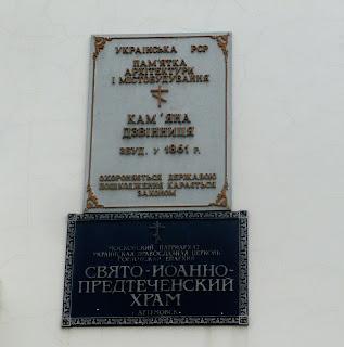 Бахмут. Православный комплекс. Памятные доски