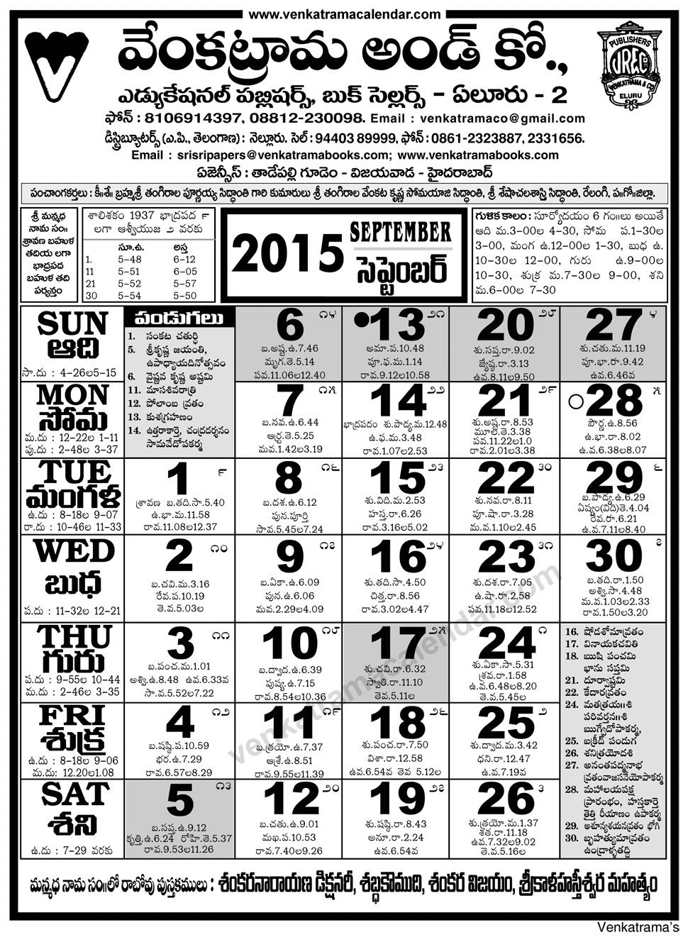 Venkatrama And Co Telugu Calendar 2014 Pdf