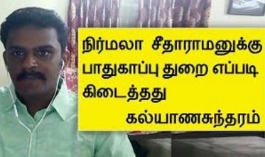 Naam Tamilar Kalyanasundaram Speech