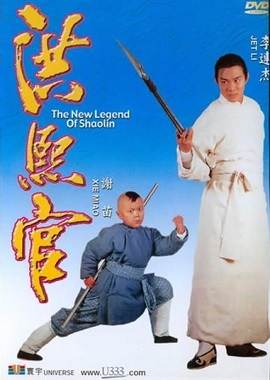 Xem Phim Hồng Hy Quan - Legend of the Red Dragon