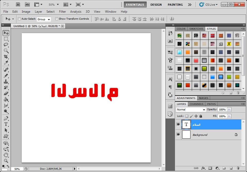 حل مشكله الكتابه بالعربي في الفوتوشوب Cs5 مساعدك التكنولوجى
