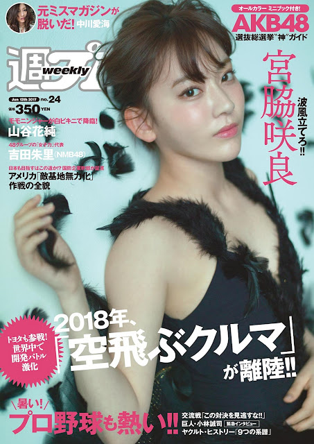 Miyawaki Sakura 宮脇咲良 Weekly Playboy No 24 2017 Cover
