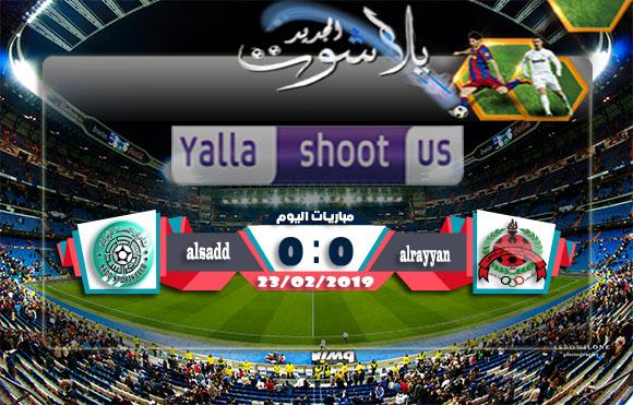 أهداف مباراة الريان والسد القطري اليوم 23-02-2019 دوري نجوم قطر
