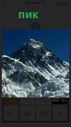На картинке показан пик одной из самых высочайших горных вершин, на которых лежит снег