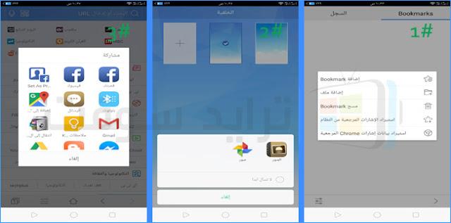Download Baidu Browser Apk Free