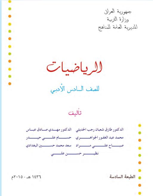 تحميل كتاب الرياضيات للصف السادس الأدبي