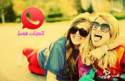 جروب تعارف واتس اب مصري للفتيات فقط