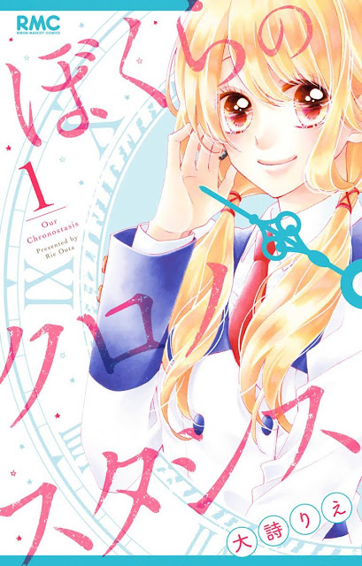 Primeiro volume do novo mangá de Rie Outa: Bokura no Cronostase