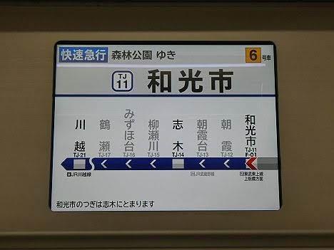 東武東上線 快速急行 森林公園行き4 東京メトロ10000系フルカラーLED