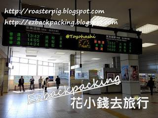 背包豬和小白及背包豬爸在JR豊橋站