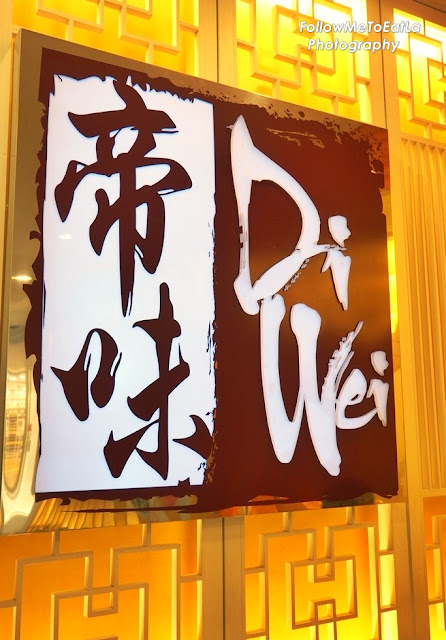 DI WEI CHINESE CUISINE RESTAURANT At Empire Hotel Subang