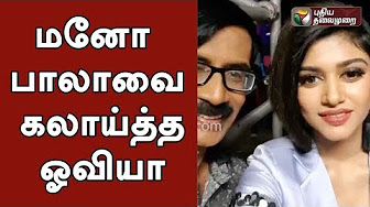 Actress Oviya Funny Talks About Actor Manobala | Oviya Speech