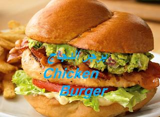 https://www.cookclub1.com/2015/05/chicken-burger.html