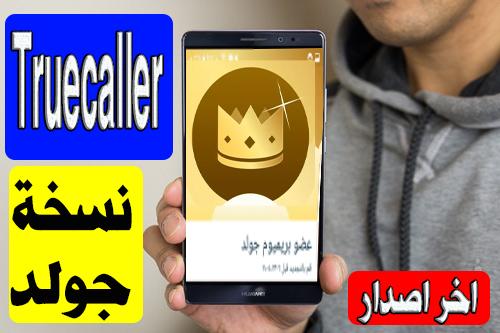 تحميل Truecaller Premium -Gold تروكولر للاندرويد النسخة