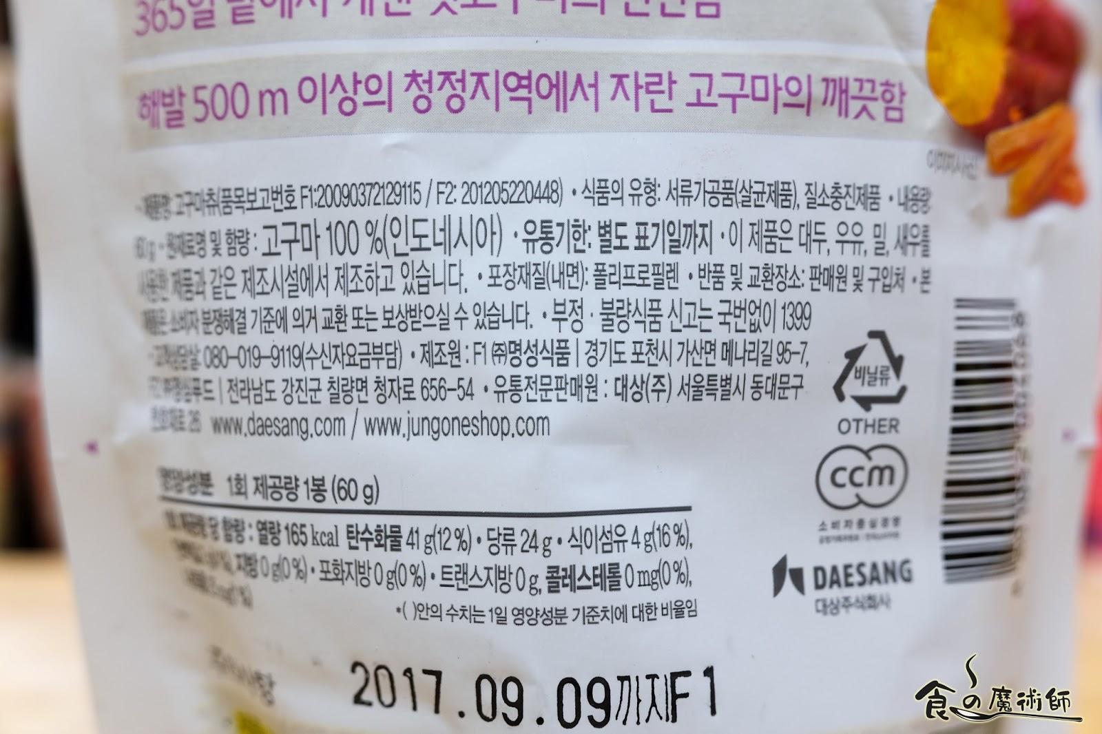 韓國銷量No.1 百分百無添加紅薯乾!清淨園「CHEW&Real 紅薯乾」|츄앤리얼 고구마츄