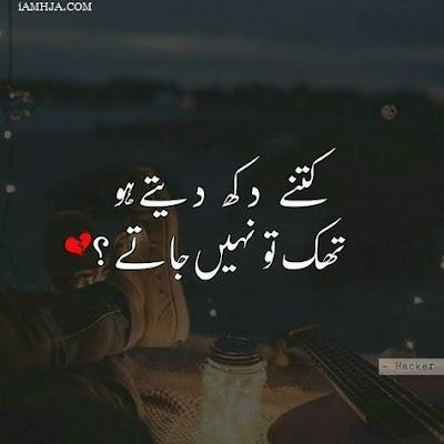 Best Urdu Sad Poetry For Broken Hearts