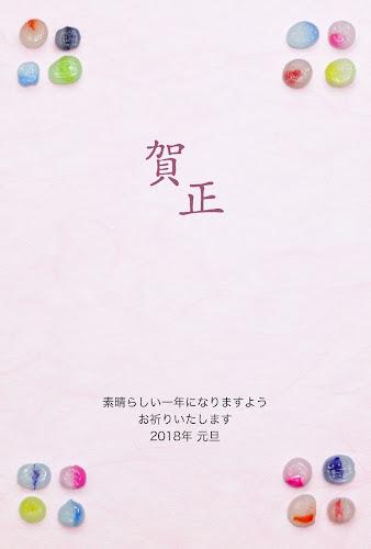 和菓子デザインの年賀状 「カラフルな飴」