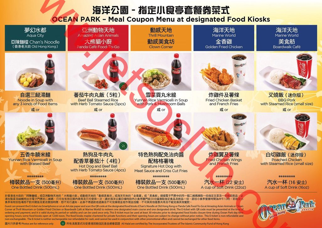 工聯會:海洋公園套票 61折優惠(至15/12) ( Jetso Club 著數俱樂部 )